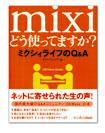 mixi どう使ってますか?ミクシィライフのQ&A