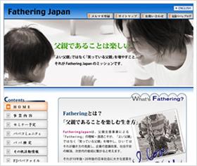 特定非営利活動法人FatheringJapan