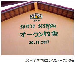 認定NPO法人JHP・学校をつくる会
