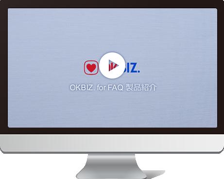 okbiz for faq helpdesk support 株式会社オウケイウェイヴ