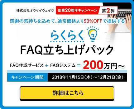 感謝の気持ちを込めて、通常価格より53%OFFで提供する『らくらくFAQ立ち上げパック』200万円~