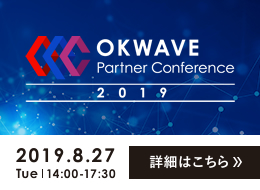 OKWAVE Partner Conference 2019 詳細はこちら