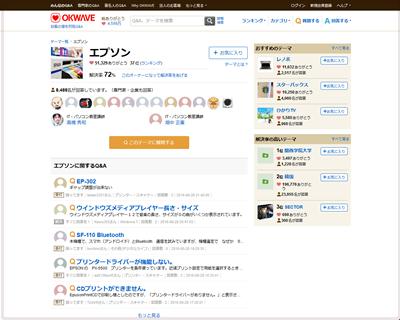 富士通テーマページ