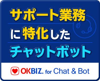 サポート業務に特化したチャットボット『OKBIZ. for Chat & Bot』