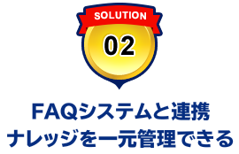 FAQシステムと連携ナレッジを一元管理できる