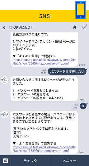 SNSの画面イメージ