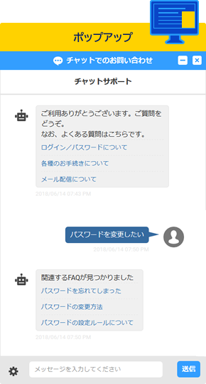 ポップアップの画面イメージ