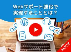 Webサポート強化で実現することとは?