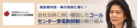 損害保険ジャパン日本興亜株式会社事例