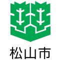 松山市ロゴ