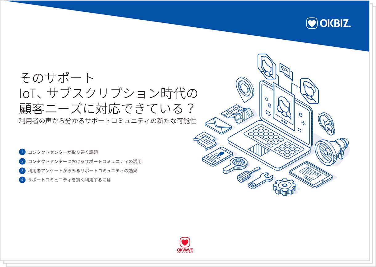 【ホワイトペーパー】そのサポート、IoT、サブスクリプション時代の顧客ニーズに対応できている?