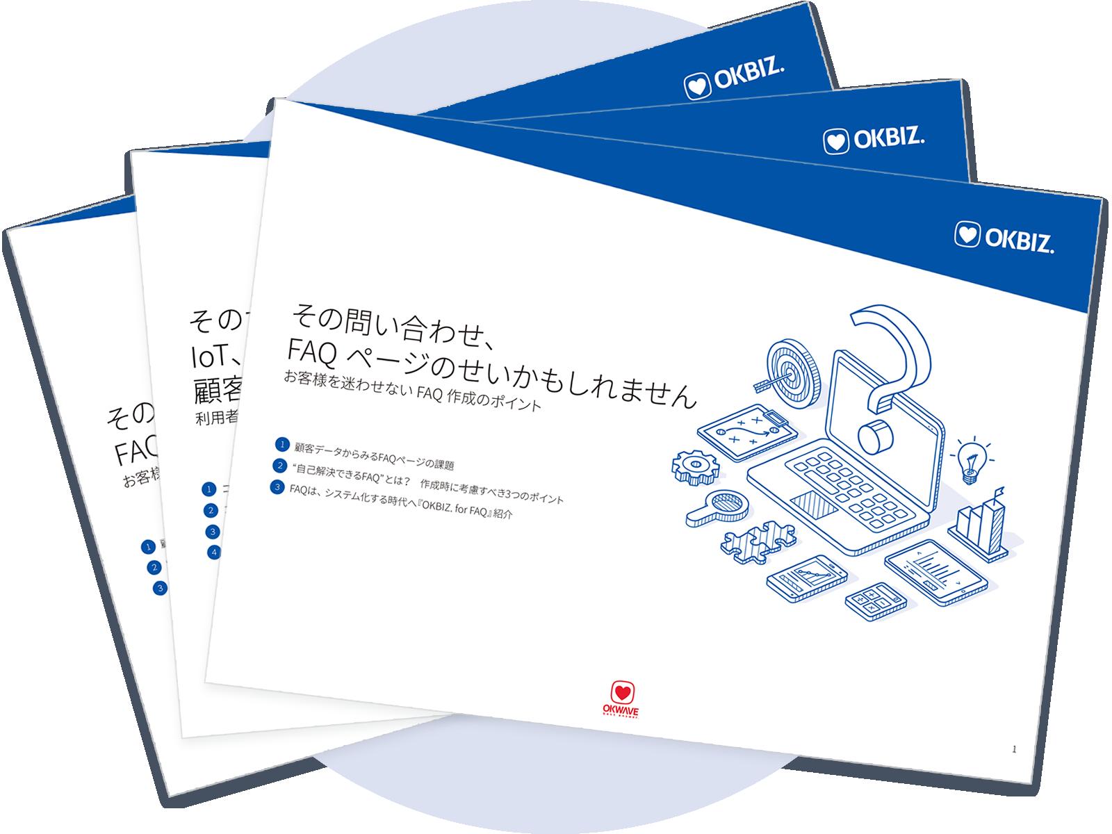 【お役立ち資料ダウンロード