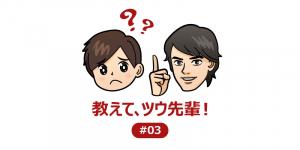 【教えて、ツウ先輩!】<br>第3回 実は深い、FAQの世界 ②