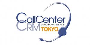 最新ソリューションが続々!「コールセンター/CRM デモ&コンファレンス」で見つけた!