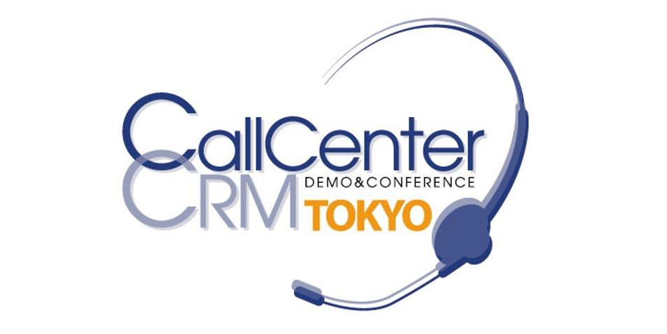 コールセンター/CRM デモ&コンファレンス