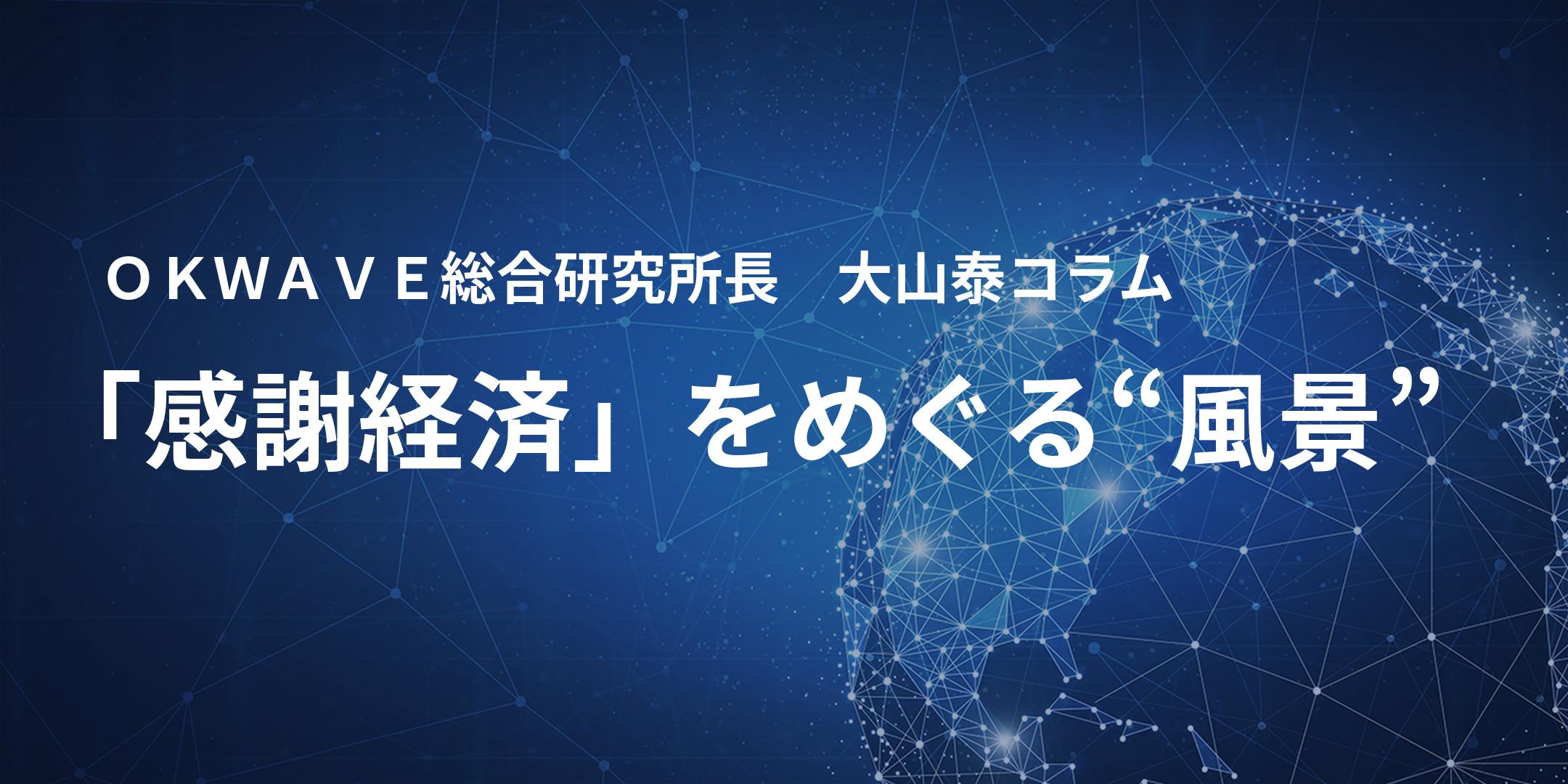 OKWAVE総合研究所長 大山泰コラム
