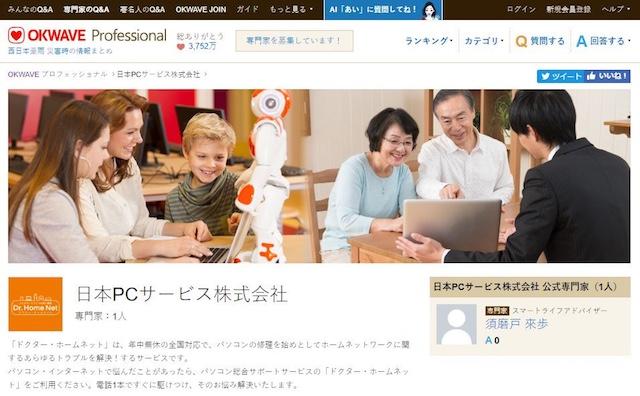 OKWAVE Professional(日本PCサービス株式会社)