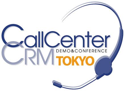 コールセンター/CRM デモ&コンファレンス2016 in 東京