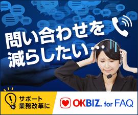 サポート業務改革に OKBIZ. for FAQ