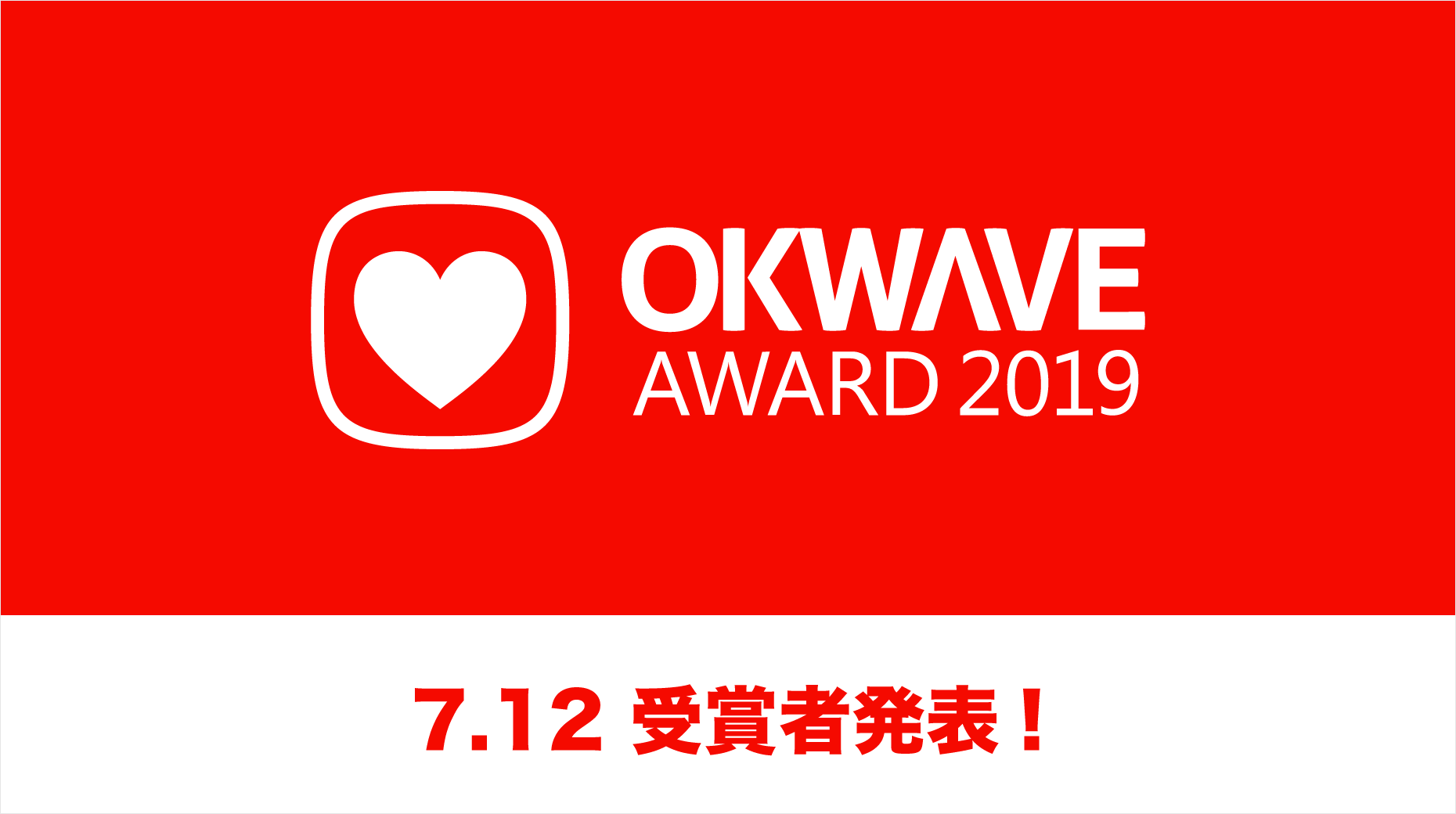 OKWAVE AWARD 2019
