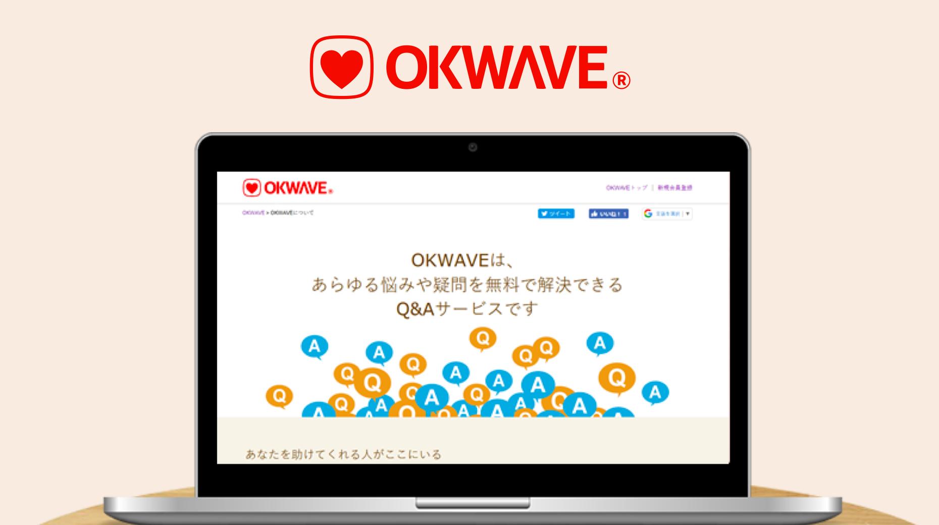 Q&Aコミュニティ OKWAVE