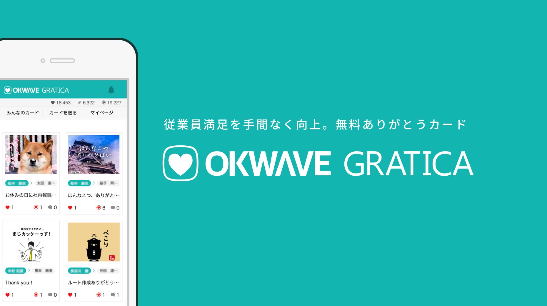 ありがとうカードサービス OKWAVE GRATICA