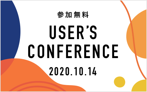 『OKWAVE User's Conference 2020』開催